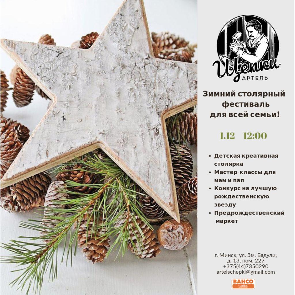 """Зимний столярный фестиваль для всей семьи в Артели """"Щепки"""""""