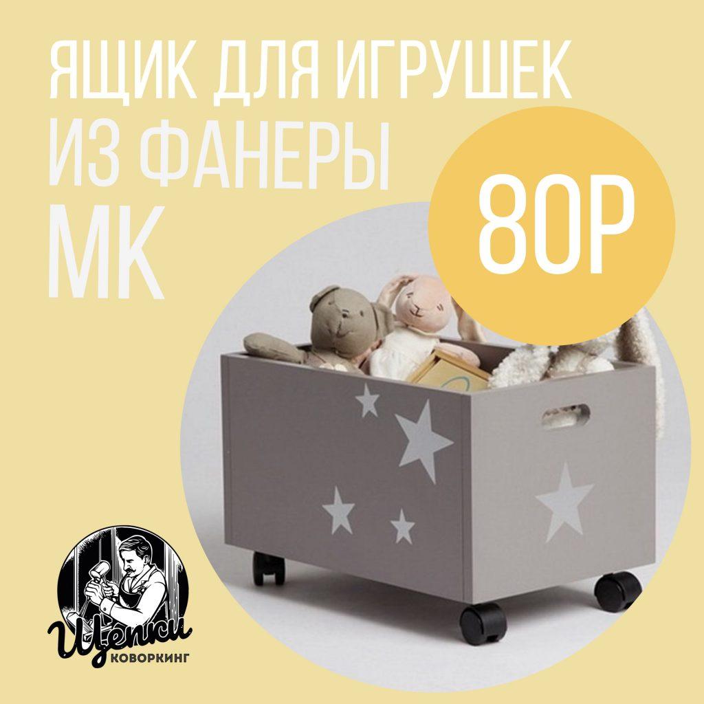Мастер-класс «Ящик для игрушек»